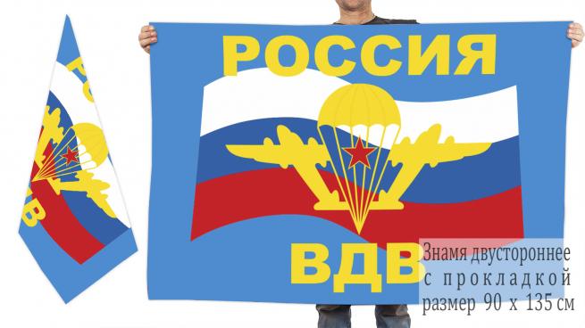 Двухсторонний флаг ВДВ РФ