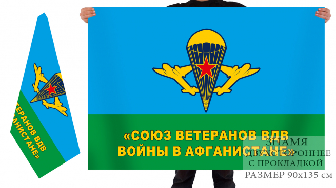 Двухсторонний флаг ВДВ «Союз ветеранов войны в Афганистане»