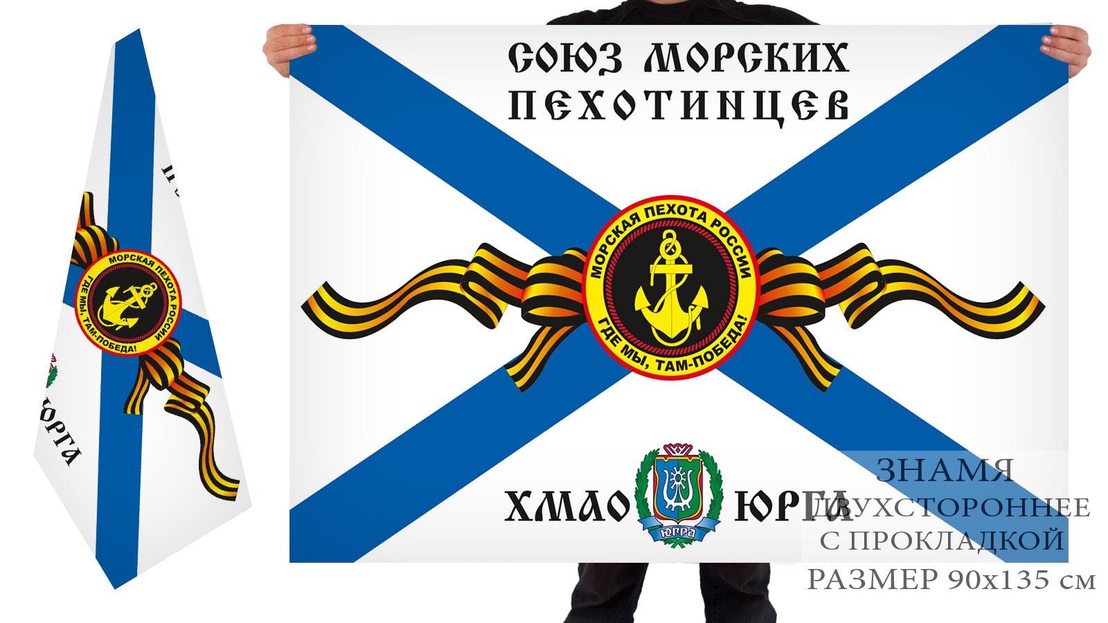 Двухсторонний флаг ветеранов Морской пехоты «Союз морских пехотинцев ХМАО-Югра»