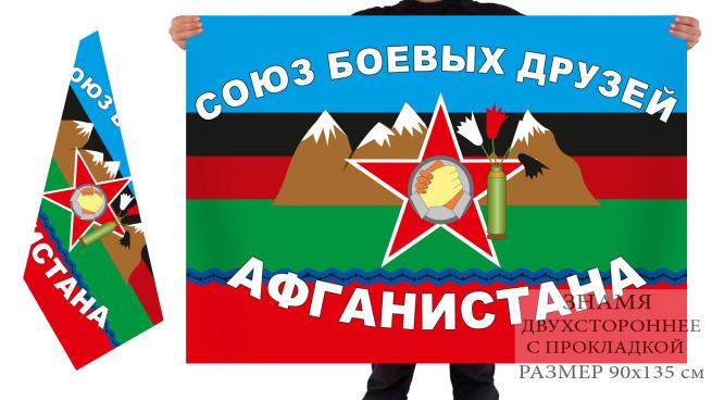 Двухсторонний флаг ветеранов войны в ДРА «Союз боевых друзей Афганистана»