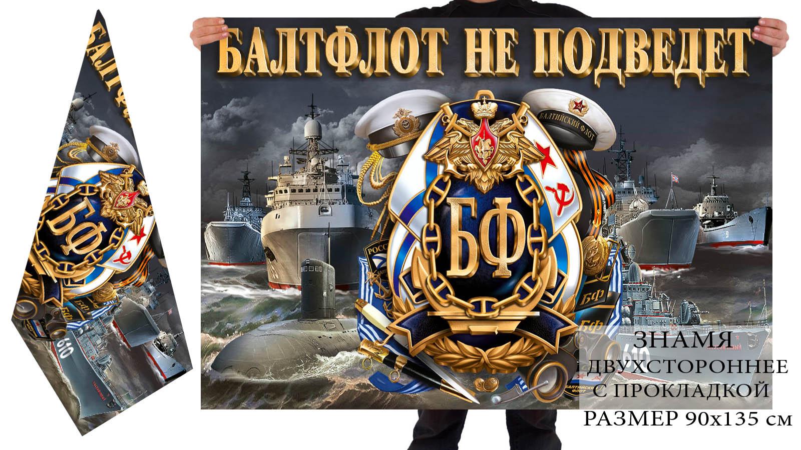 "Двухсторонний флаг ВМФ ""Балтфлот не подведет"""