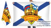 Двухсторонний флаг ВМФ Александр Невский