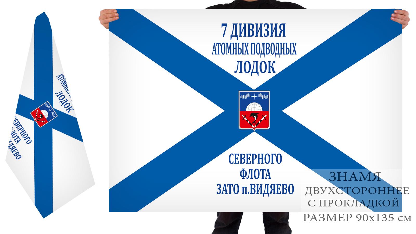 Двухсторонний флаг ВМФ Северного флота «7 дивизия АПЛ. ЗАТО Видяево»