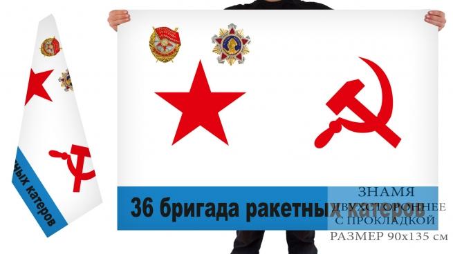 Двухсторонний флаг ВМФ СССР «36 бригада ракетных катеров»