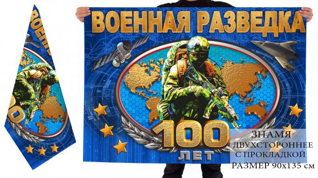 """Двухсторонний флаг """"Военной разведке 100 лет"""""""
