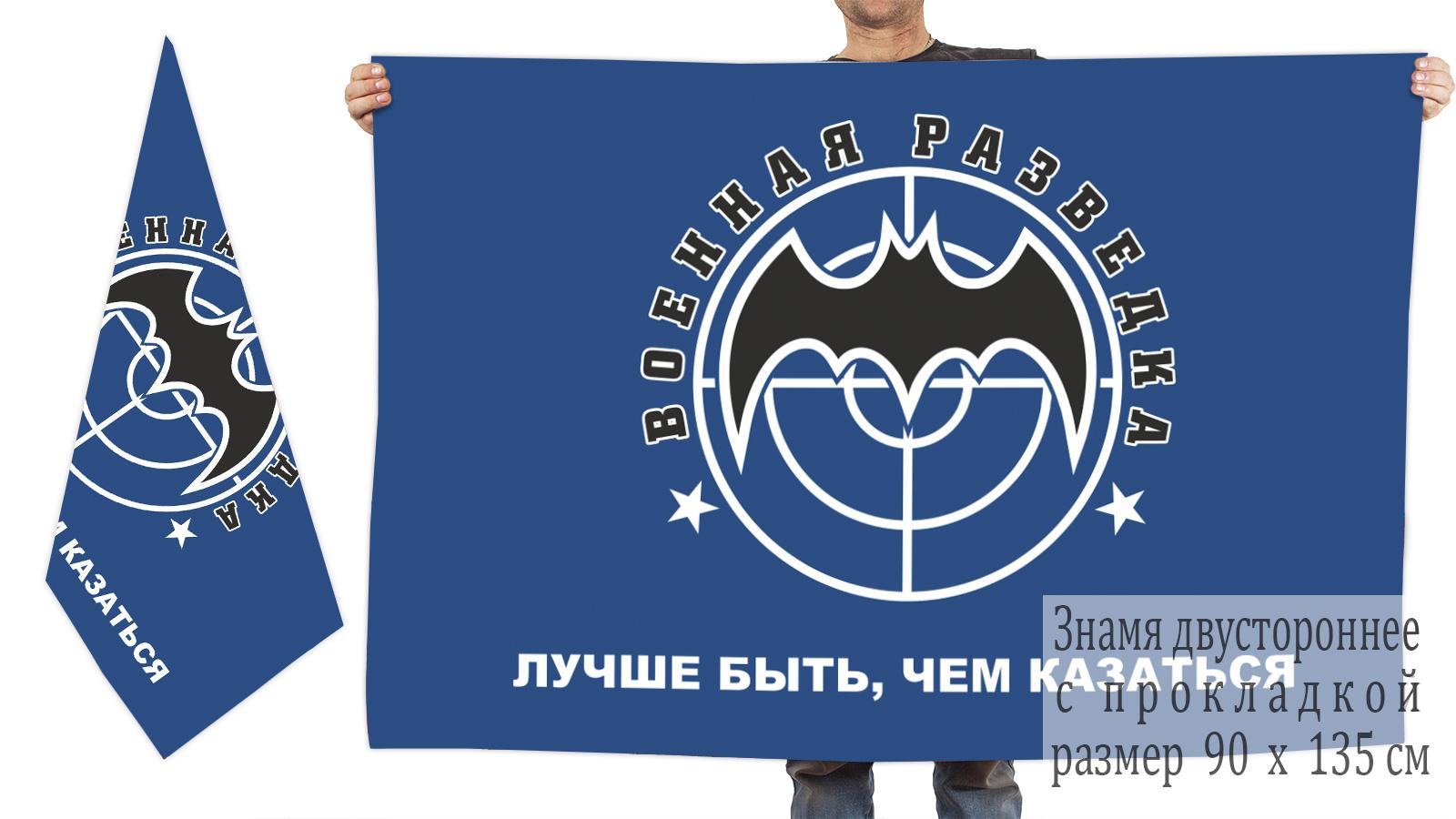 Двухсторонний флаг Военной разведки «Лучше быть, чем казаться»