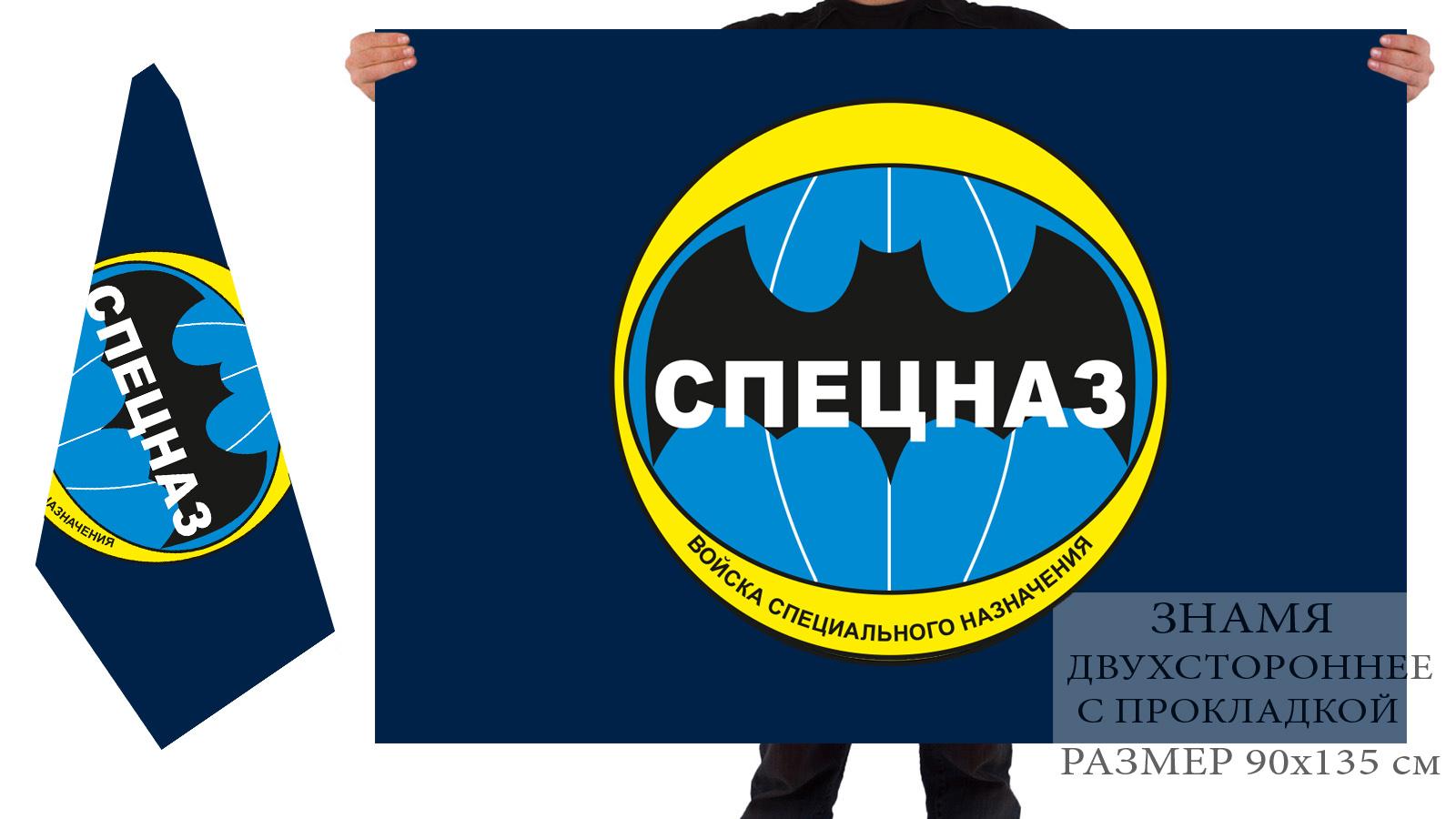 Двухсторонний флаг Военной разведки «Спецназ»