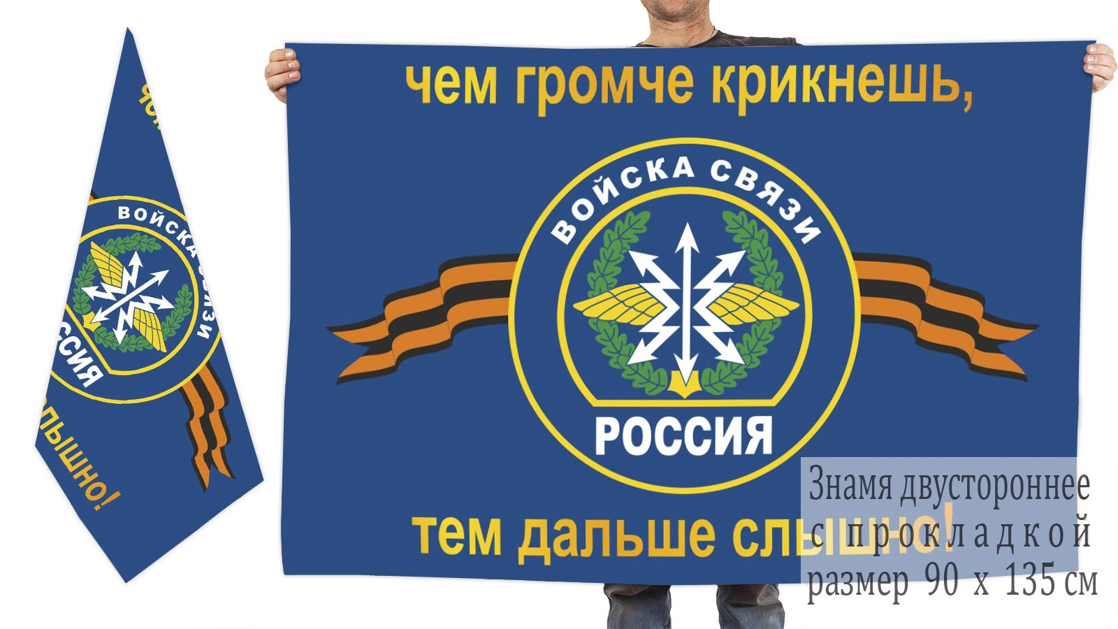 Флаги с символикой войск связи России и СССР