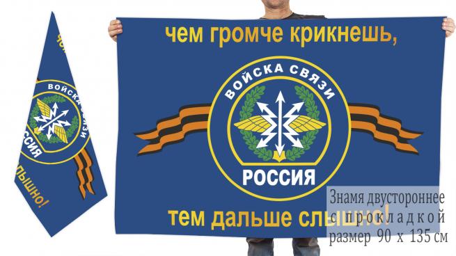 Двухсторонний флаг Войск связи «Чем громче крикнешь, тем дальше слышно»