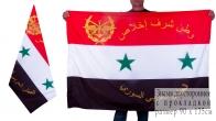 Флаг Вооруженных Сил Сирии