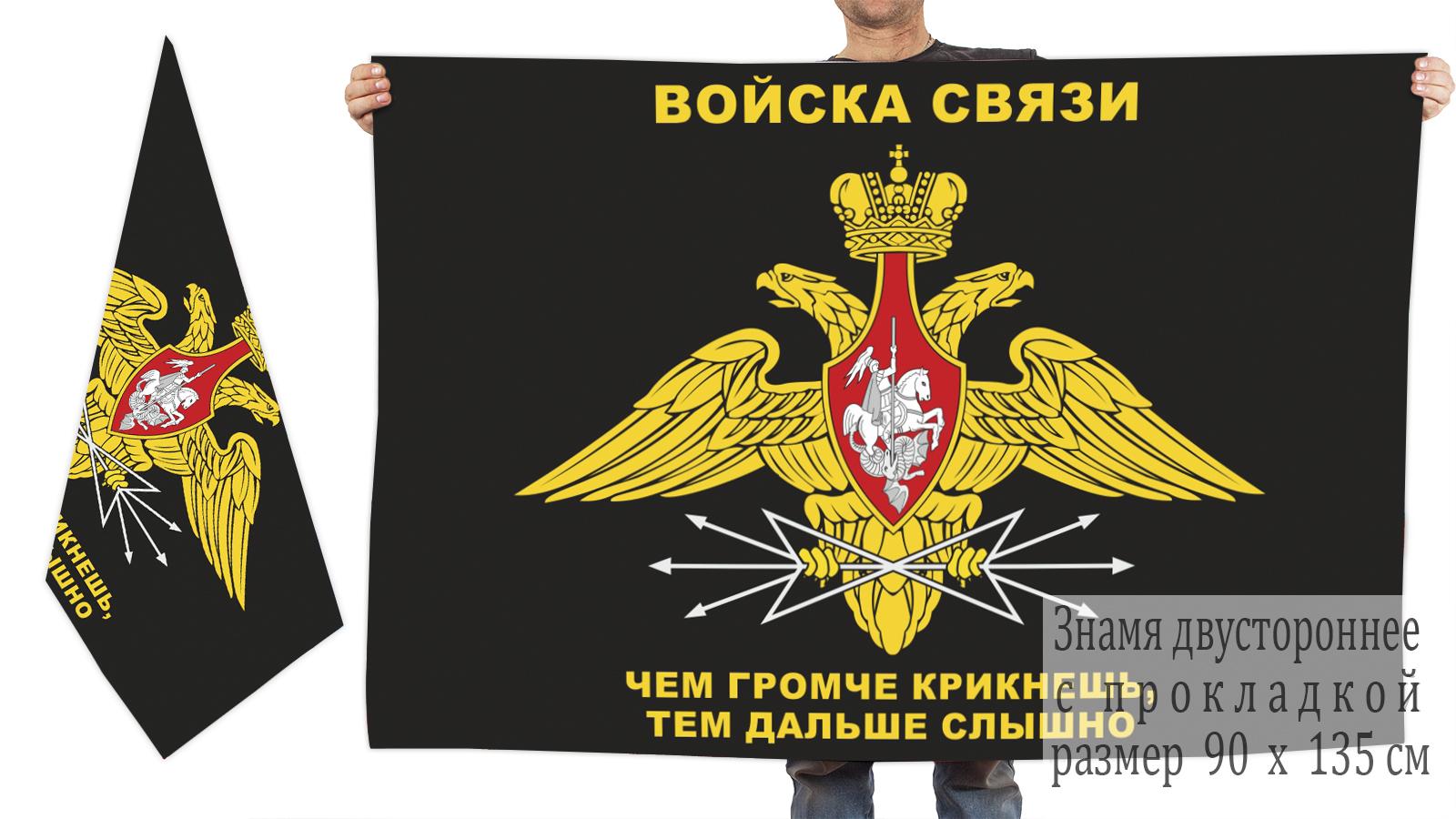 Купить в военторге двухсторонний флаг с символикой Войск связи