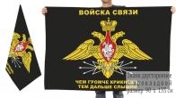 Двухсторонний флаг Войск связи