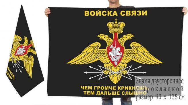 Двухсторонний флаг Воск связи