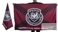 """Двухсторонний флаг ВС Новороссии """"Призрак"""""""