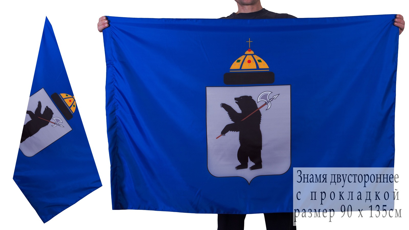Двухсторонний флаг Ярославля