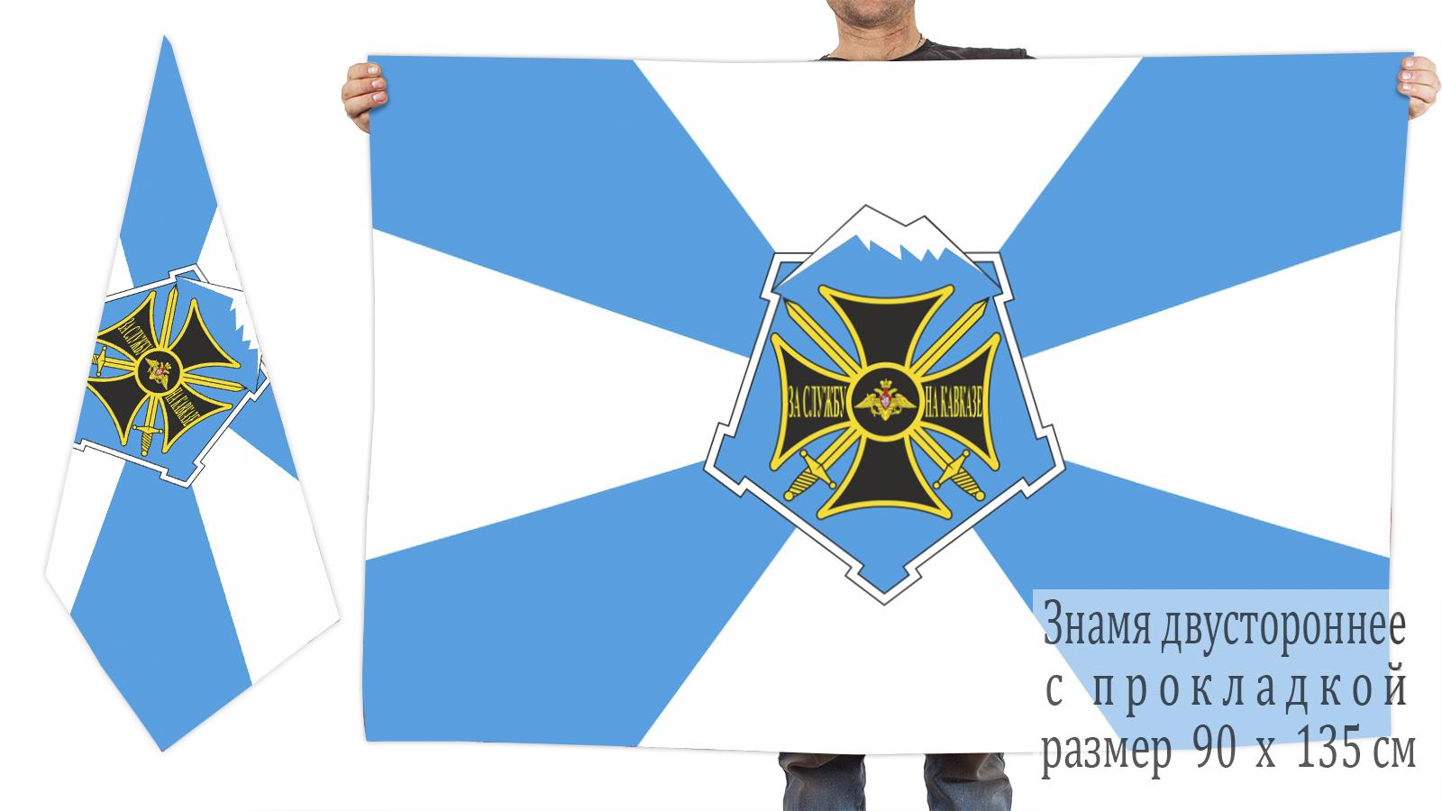 Купить двухсторонний флаг ЮВО