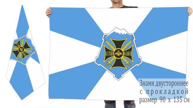 Двухсторонний флаг ЮВО
