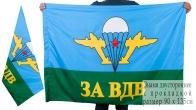 Двухсторонний флаг «За ВДВ» с белым куполом