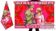 Двухсторонний флаг Жене офицера
