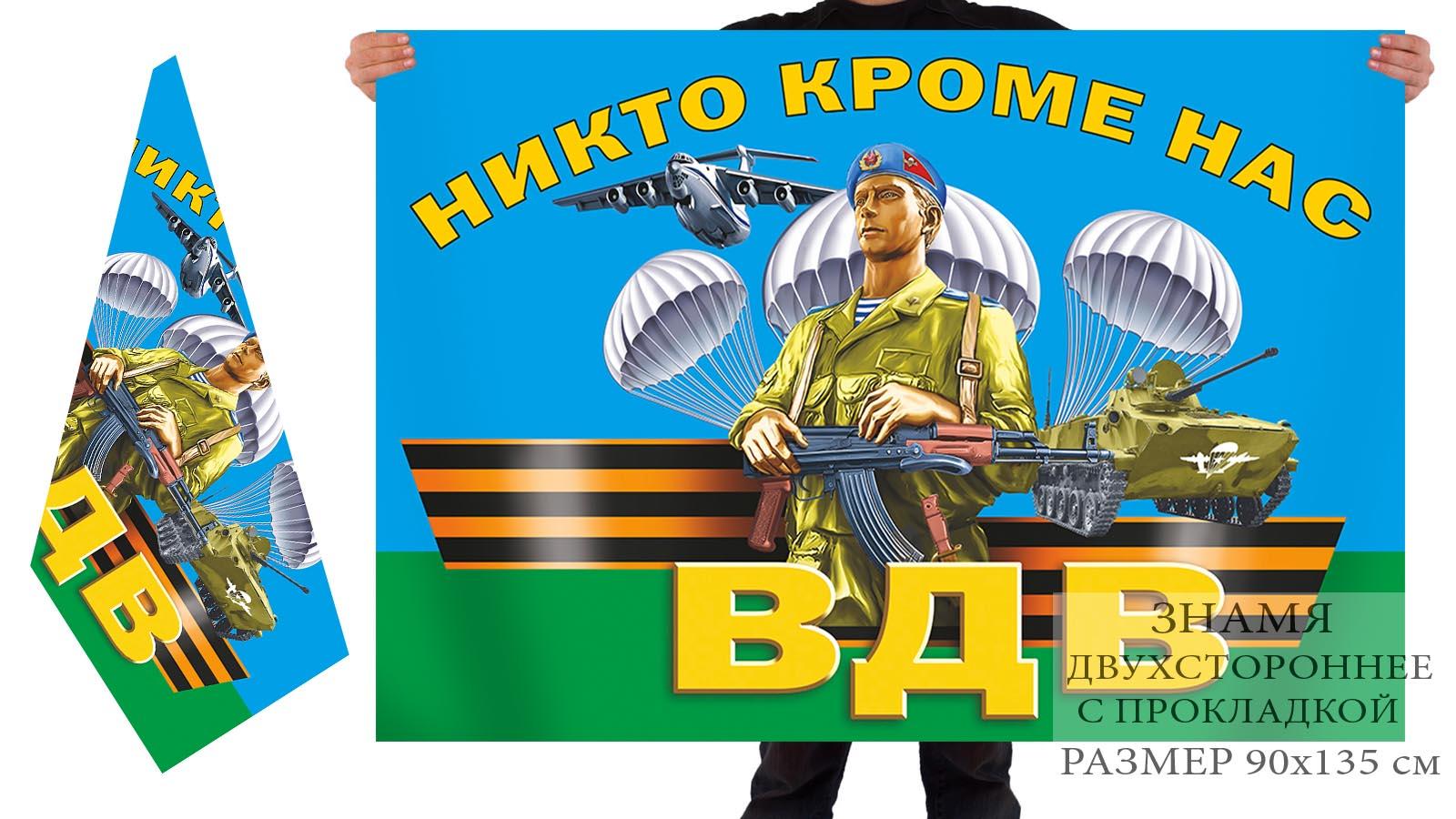 Двухсторонний ВДВ флаг с девизом