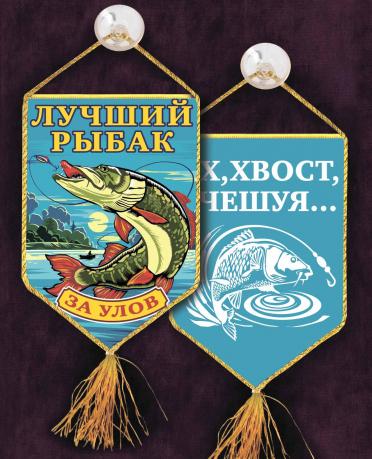 """Двухсторонний вышитый вымпел рыбака """"За улов"""""""