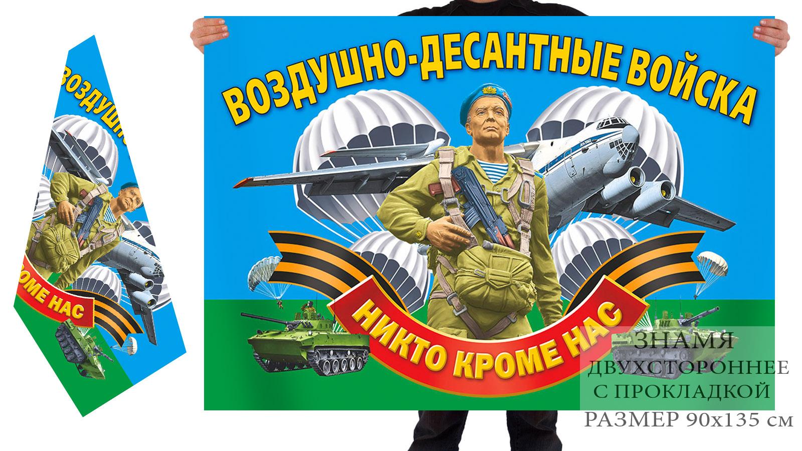 Купить в интернет магазине двухсторонний флаг ВДВ по цене производителя