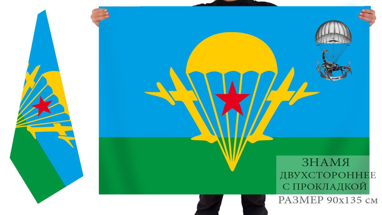 Купить двухсторонний флаг Десант ВДВ