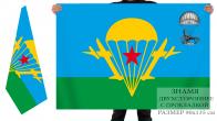 Двухсторонний флаг Десант ВДВ