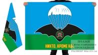 Двухсторонний флаг Разведка ВДВ