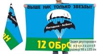 Двухстронний флаг 12 ОБрСпН ГРУ