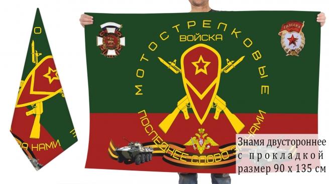 """Двухсторонний флаг """"Мотострелковые войска"""""""