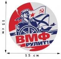 Двухцветная наклейка на авто ВМФ рулит!