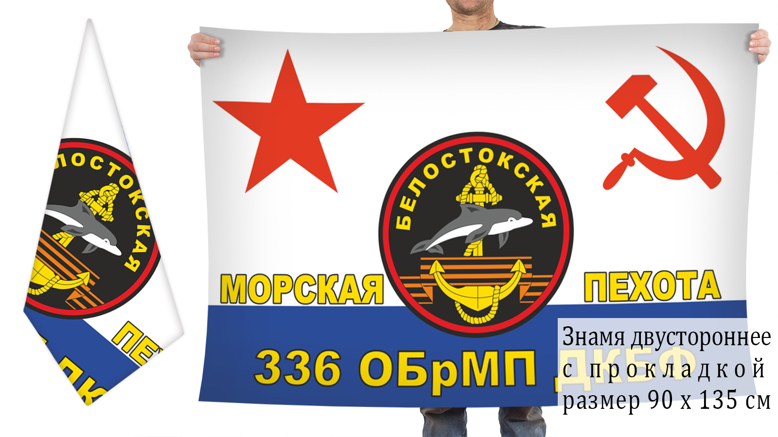 Двусторониий флаг 336 Белостокской ОБрМП