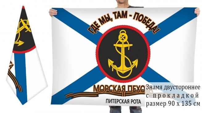 """Двусторониий флаг Морпехов """"Питерская рота"""""""