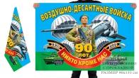 Двустороний флаг 90 лет Воздушно-десантным войскам