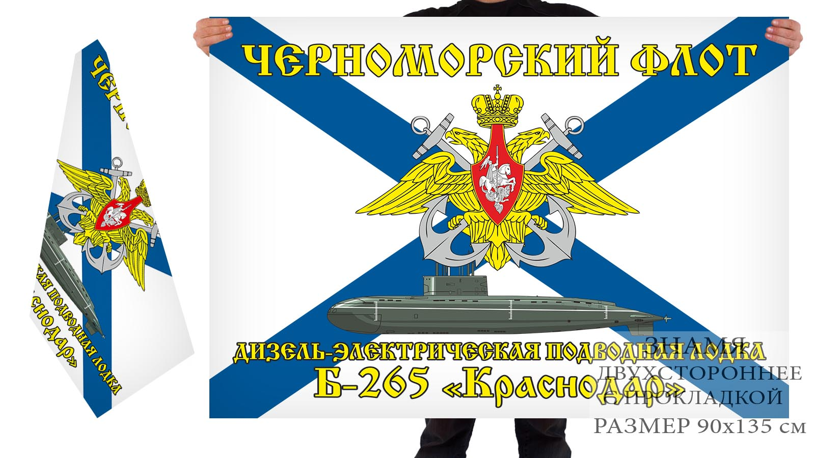 Двустороний флаг ДЭПЛ Б-265 «Краснодар»