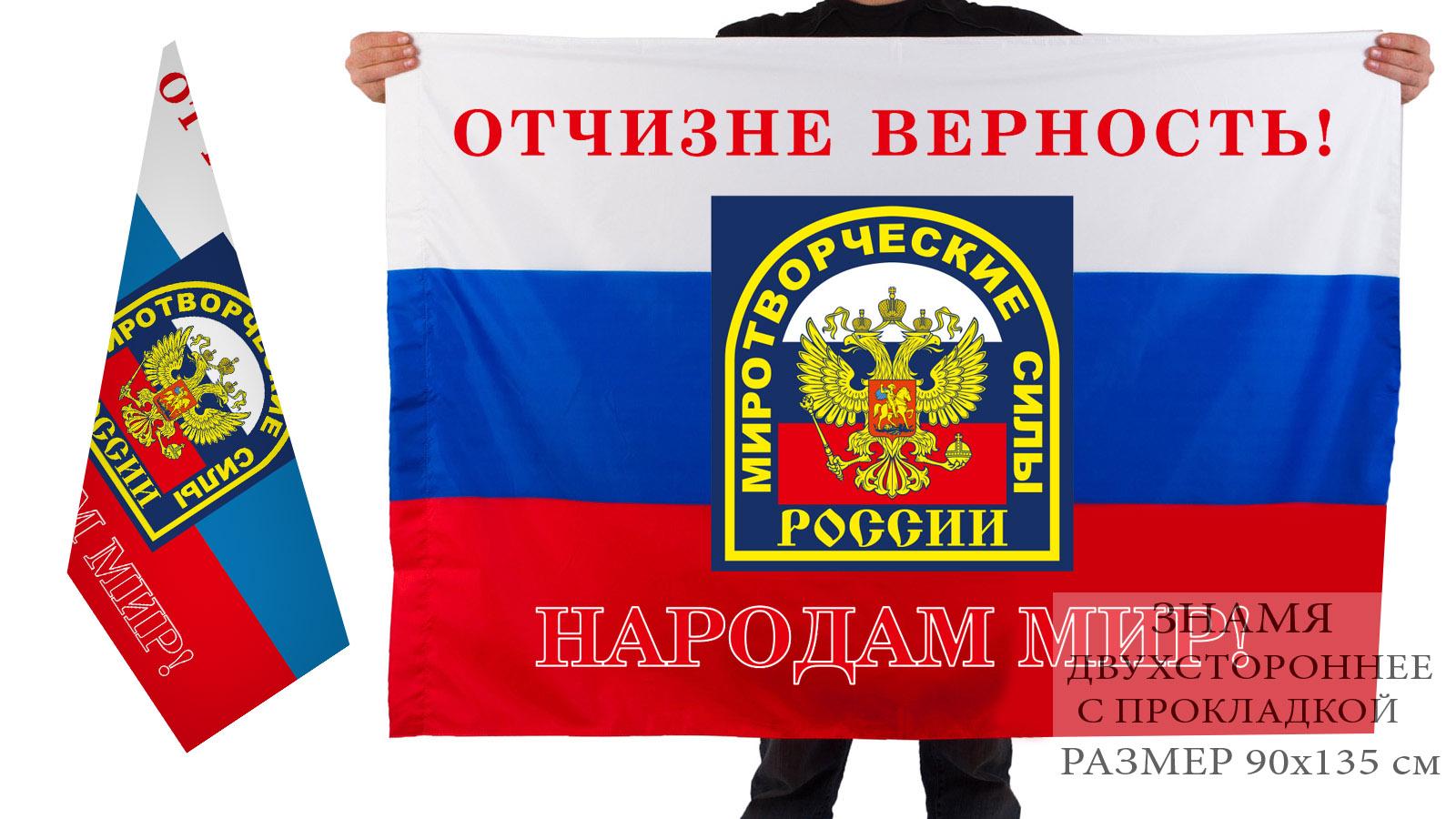 Двустороний флаг миротворческих сил России