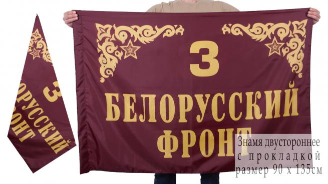 Двустороннее знамя 3-го Белорусского фронта
