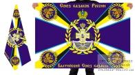 Двустороннее знамя Балтийского Союза казаков России