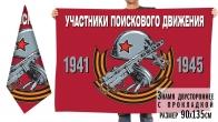 Двустороннее знамя для массовых мероприятий «Участники поискового движения»