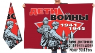 Двустороннее знамя для мероприятий на юбилей Победы «Дети войны»