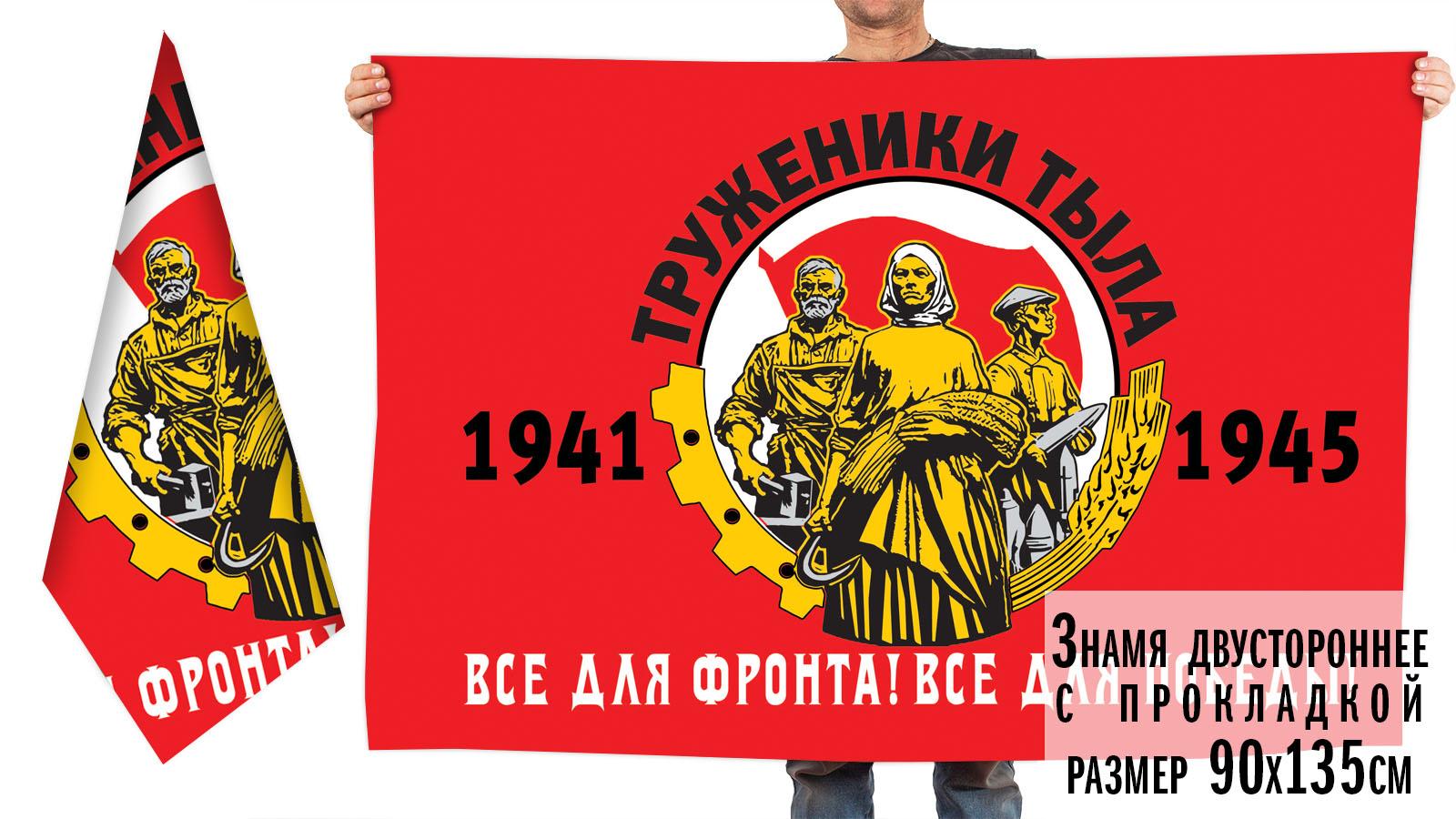 Двустороннее знамя для мероприятий на юбилей Победы в ВОВ «Труженики тыла»