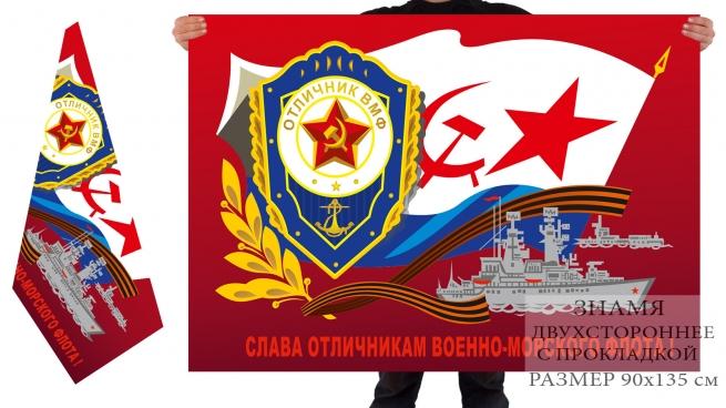"""Двустороннее знамя """"Отличник ВМФ"""""""