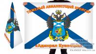 "Двусторонни флаг ""Адмирал Кузнецов"""