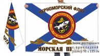 Двусторонний Андреевский флаг Морпехов Черноморского флота