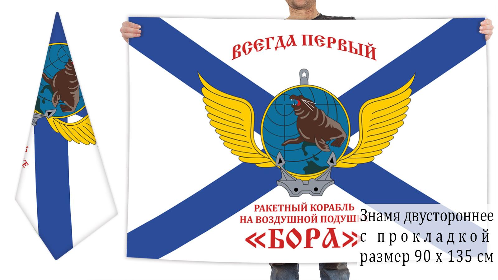 """Двусторонний Андреевский флаг Ракетного корабля """"Бора"""" ВМФ"""