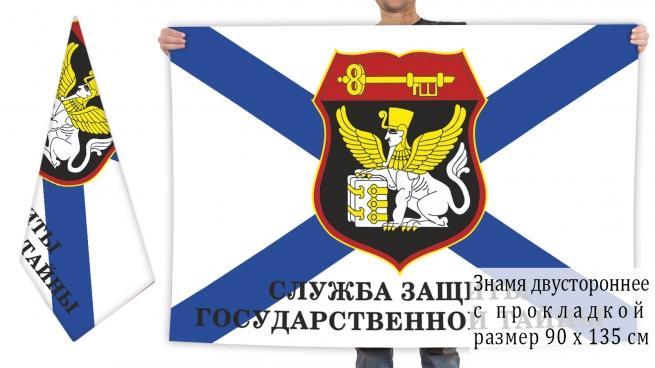 "Двусторонний Андреевский флаг с эмблемой СЗГТ ""Сфинкс"""