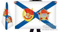 Двусторонний Андреевский флаг с орденами СССР