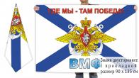 Двусторонний Андреевский флаг Военно-морского флота