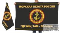 Двусторонний черный флаг с эмблемой морпехов